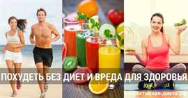 pohudenie-bez-diet