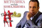 1333554155_metodika-doctora-kovalkova