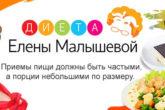 dieta-elenyi-malyishevoy